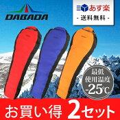 【お買い得2個セット】DABADA(ダバダ)ダウン寝袋マミー型シュラフスリー[最低使用温度-25度]