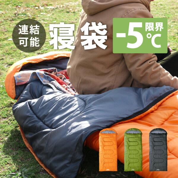 防災対策 寝袋封筒型シュラフ 最低使用温度-5度 洗える・軽量・コンパクト