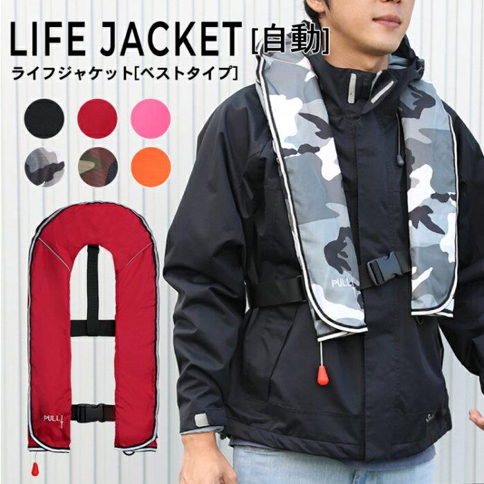 【お買い物マラソン 5%OFF】ライフジャケット 【ベストタイプ/自動膨張式】 救命胴衣 フリーサイズ 送料無料