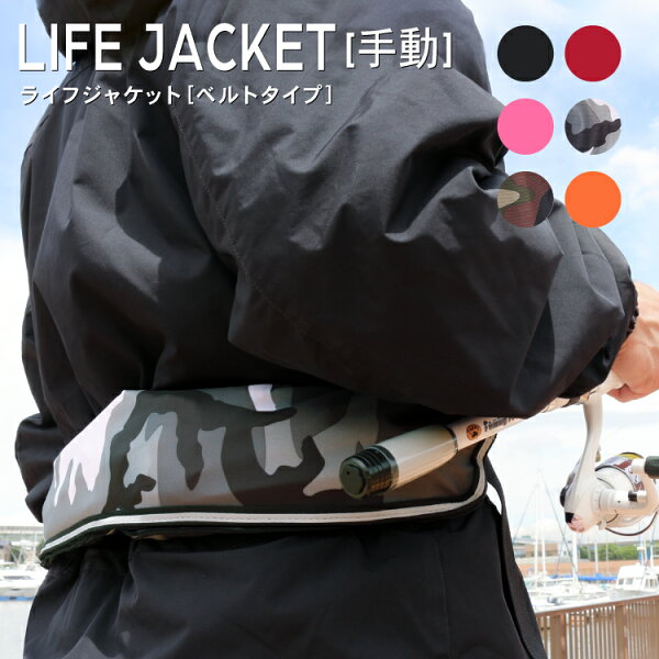 ライフジャケット ベルトタイプ/手動膨張式 救命胴衣フリーサイズ