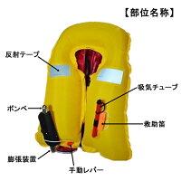ライフジャケットライフベストインフレータブルベルトタイプ自動膨張式救命胴衣フリーサイズ送料無料【RCP】