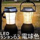 【停電・防災対策】LED ランタン 63灯【電球色】 USB...