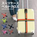 【お買い物マラソン 5%OFF】スーツケースベルトTSAクロ...