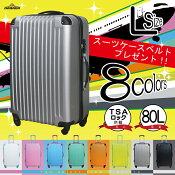 スーツケースLサイズキャリーケースキャリーバック【RCP】
