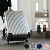 スーツケース【Lサイズ】5日〜7泊TSAロック搭載全11色汚れに強い超軽量&スーツケースベルト付き送料無料【Z】