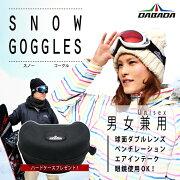 スノーゴーグル フレーム スノーボード ゴーグル ハードケースレゼント