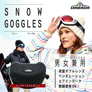 マラソン スノーゴーグル フレーム スノーボード ゴーグル ハードケースレゼント