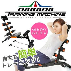 【ハンドグリッププレゼント!】DABADAトレーニングマシン 腹筋 マシン マシ…