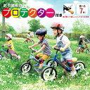 【お買い物マラソン 5%OFF】バランスバイク プロテクター付き ペダルなし自転車 子供用自転車 トレーニングバイク キックバイク th12