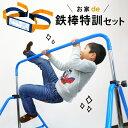 周りを気にせず集中! 自信を得ながら楽しく練習できる、お家で逆上がりスペシャル特訓セットです。 【商品の仕様】 セット内容:鉄棒/くるりんベルト 本体サイズ(約):縦103.5×横147×高さ89〜129cm 本体重量(約):9.5kg 本体素材:スチール/ゴム 本体カラー:ブラック/ピンク/ブルー/イエロー 耐荷重(約):70kg 付属品:取扱説明書×1冊 -くるりんベルト- サイズ(約):長さ/約129cm 目盛り間隔/5cm カラー:ブルー&イエロー 特記:日本製、耐荷重80kg ※商品によっては数値に若干の誤差が生じる場合がございます。 ※ご使用のモニター環境によって多少色合いが異なる場合がございます。 ※商品のデザイン、仕様、価格は予告なく変更する場合がございますのでご了承ください。 【ご使用のご注意】 必ず取扱説明書の注意事項をお読みいただいた上、保護者の方が同伴のうえでご使用ください。 注文日より6ヶ月間、保証規定内の範囲で故障が生じた場合、新品への交換などご対応をさせていただきます。 ※詳しくは、取扱説明書並びに保証書をご確認ください。 メーカー希望小売価格はメーカーカタログに基づいて掲載しています [CTG-H]