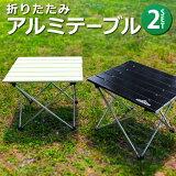 【お買い得2個セット】DABADAアルミテーブルアルミ机アウトドアレジャー折りたたみキャンプ