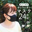 【予約販売】【メール便】ポリウレタン マスク 6枚セット ウ