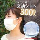 マスク フィルター 300枚 マスクではございません 使い捨...