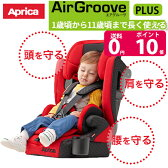 【ポイント10倍】【赤ちゃんガーゼケットプレゼント】【アップリカ】【最上級 ジュニアシート】AirGroove Plus 2015 エアグルーブプラス ( 1歳頃から11歳頃まで) ストリンクレッドRD