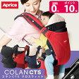 【ポイント10倍】【アップリカ】コラン CTS クロスフィット 新生児から横抱きOK 4WAY