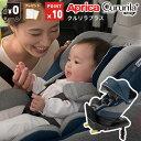 アップリカ クルリラプラス チャイルドシート isofix こだわり安全設計 快適 いつから 新生児 ...