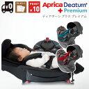 アップリカ ディアターンプラス チャイルドシート 回転式 ベッド式 後向き 前向き いつから 新生児 ...
