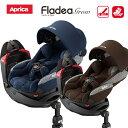 アップリカ フラディアグロウ AC チャイルドシート シートベルトタイプ 後ろ向き 前向き ベッドタイプ 回転式 新生児から 何歳まで 4歳頃