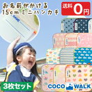 【送料無料】ココウォーク15cmミニタオルハンカチ3枚セットパイルハンカチ幼稚園保育園小さい