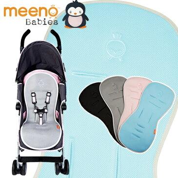 ベビーカー用 さらさらシート【meeno babys Cool Me(クール・ミー)】夏 涼しい 熱中症対策 3層構造 メッシュ クッション 素材 ベビーカー 敷きパット マット 空気を通して 熱を逃がす シートベルト型に 簡単取付
