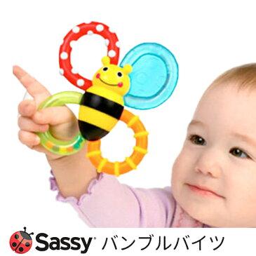 サッシー バンブルバイツ sassy おもちゃ 歯固め ラトル はがため 歯がため みつばち 生え始め 冷蔵庫で冷やせる 赤ちゃん ベビー 0歳 6ヶ月 7ヶ月 8ヶ月 9ヶ月 10ヶ月 11ヶ月 1歳 ポイント消化