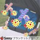 【サッシー ブランケットクリップ 2個セット】sassy ベビーカー ベビー 赤ちゃん 人気 おすすめ