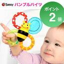 サッシー バンブルバイツ sassy おもちゃ 歯固め ラトル はがため 歯がため みつばち 生え始め 冷蔵庫で冷やせる 赤ちゃん ベビー 0歳 6ヶ月 7ヶ月 8ヶ月 9ヶ月 10ヶ月 11ヶ月 1歳