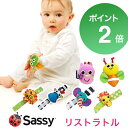 サッシー リストラトル2個セット sassy おもちゃ ラトル 腕 赤ちゃん ベビー ガラガラ 0歳 新生児 1ヶ月 2ヶ月 3ヶ月 4ヶ月 5ヶ月 6ヶ月 7ヶ月 8ヶ月 人気 おすすめ
