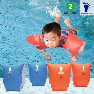 【フットマーク アームブイ】アームヘルパー アームリング いつから 子供 ヘルパー 水泳 腕 浮き輪 こども スイミング 腕 プール 海 海水浴 水遊び 川 プール スーパー ベビー 赤ちゃん ベビースイミング footmark キッズ 2歳 3歳 4歳 5歳 安全