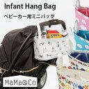 【ヘミングス ストローラーオーガナイザー】ベビーカー 荷物 バッグ ハングバッグ 小物入れ ママコ かわいい 小さい 人気 おすすめ