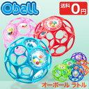【オーボール ラトル】赤ちゃん おもちゃ ボール 必需品 ベビー ガラ...
