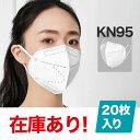 【在庫あり800枚 kN95マスク 】【5日お届け】20枚入り kN95マスク 男女兼用 大人マスク 不織布マ10スク 中国製 使い捨て マスク ウイルス飛沫 花粉 PM2.5 在庫あり 通気性抜群
