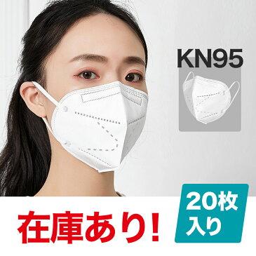【在庫あり kN95マスク 80枚】【5日お届け】20枚入り/箱 kN95マスク 男女兼用 大人マスク 不織布マ10スク 中国製 使い捨て マスク ウイルス飛沫 花粉 PM2.5 在庫あり 通気性抜群