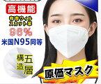 メ−カ直販KN95五層構造原価マスク(中国医療機関用)20枚 米国N95同等マスク<営業日12時前注文 当日に国内発送・送料無料ヨ-ロッパCE イギリスドイツIFA アメリカFBA認定取得>