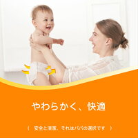 DADDY'SCHOICE紙おむつ