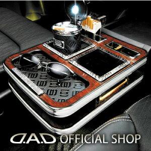 D.A.D センターテーブル スクエアタイプ トレーデザイン(リーフ/クロコ/ベガ/モノグラム) RC1/2 オデッセイ (ODYSSEY) / アブソルート (ABSOLUTE) GARSON ギャルソン DAD