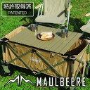 MAULBEERE ( マルビーレ ) FOLDING TABLE サンドベージュ アウトドア キャリーワゴン用 折り畳みテーブル 超軽量1.6Kg OA001-05 ( 汎用 ) [ アウトド