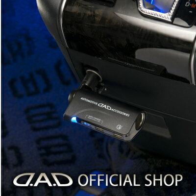 スマホ・タブレット・携帯電話用品, カーチャージャー・充電器 D.A.D 3.0 ICUSB6.0AiPhone88X 4560318757233 GARSON DAD