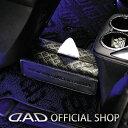 D.A.D ティッシュ−ケース モノグラムレザーブラック【HA466】4560318764170 GARSON ギャルソン DAD 置き型 ヘッドレスト カバー 薄型 ボックス おしゃれ かわいい