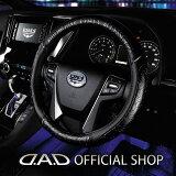 D.A.D(GARSON/ギャルソン)ステアリングカバーモノグラムレザーブラック(ハンドルカバー)JAN4571259524433/4571259524440