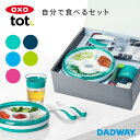 OXO Tot 自分で食べるセット