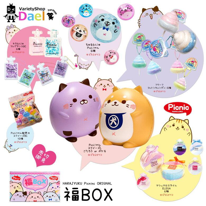 ぬいぐるみ・人形, ぬいぐるみ BOX Picnic PicBOX fwaaaf SALE