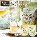 送料無料 【2ケースセット】はくばく やさしいジャスミンブレンド茶 140g(7g×20袋)×10袋入×(2ケース) ※北海道・沖縄は配送不可。