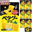 【ゆうパケット便】【送料無料】【ノーベル製菓】ペタグーグミ〈レモン味〉12袋