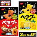 【ゆうパケット便】【送料無料】【ノーベル製菓】ペタグーグミ〈コーラ味・レモン味〉各6袋