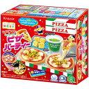 【クラシエ】250円 ピザパーティー(5個入)       {知育菓子 作るお菓子 つくるおかし}