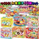 【送料無料】【クラシエ】お菓子を作ろう!知育菓子10種類セッ