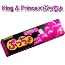 【キンプリ×味覚糖】100円 King & Prinちょ ぷっちょ〈ぶどう〉 (10個入)     {King & Prince キンプリ キング&プリンス}