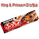 【キンプリ×味覚糖】100円 King & Prinちょ ぷっちょ〈コーラ〉 (10個入)     {King & Prince キンプリ キング&プリンス}