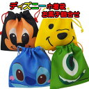 【駄菓子セット】【駄菓子詰合せ】ディズニー巾着袋お菓子セットの商品画像
